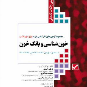 مجموعه آزمون های ارشد وزارت بهداشت خون شناسی و بانک خون