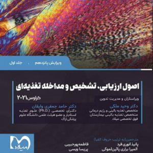 اصول تغذیه کراوس ۲۰۲۱ | جلد اول ( اصول ارزیابی تشخیص و مداخله  )