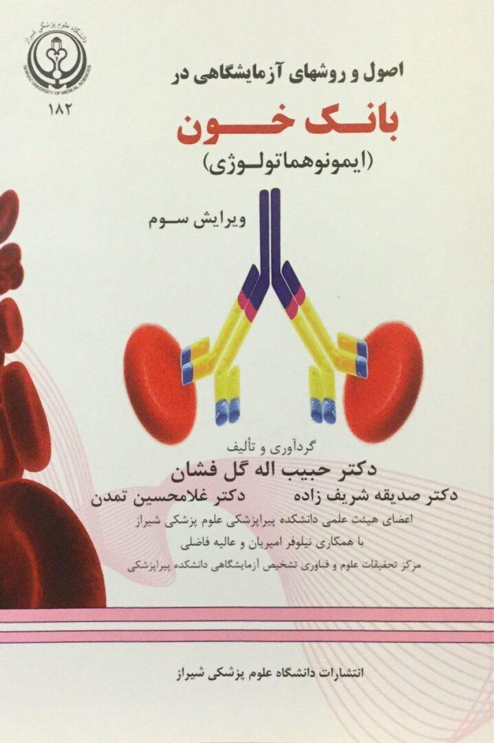 اصول و روش های آزمایشگاهی در بانک خون (ایمونو هماتولوژی) ویرایش سوم