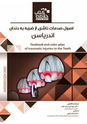 اصول صدمات ناشی از ضربه به دندان اندریاس رویان پژوه اشراقیه