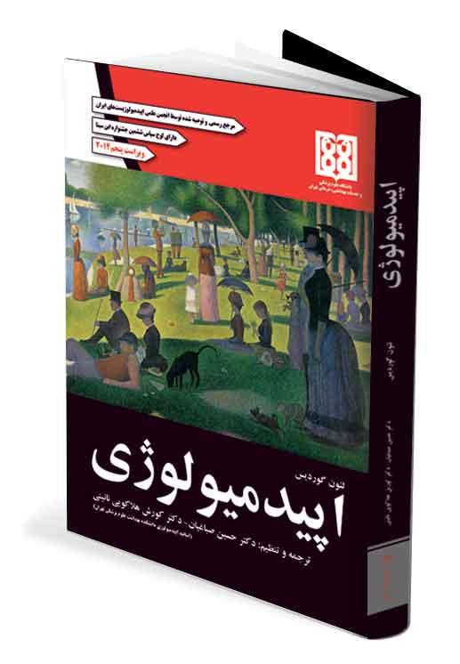 کتاب اپیدمیولوژی (گوردیس) - نشر گپ - اشراقیه