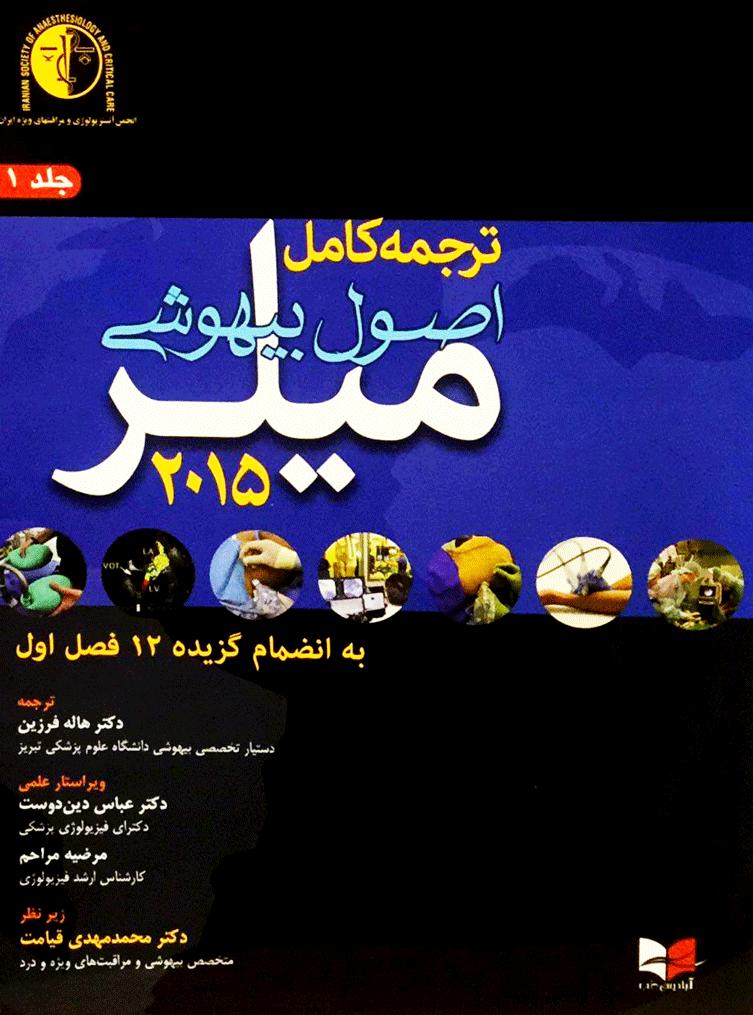 ترجمه-کامل-اصول-بیهوشی-میلر-جلد-۱-۲۰۱۵-آبادیس-طب