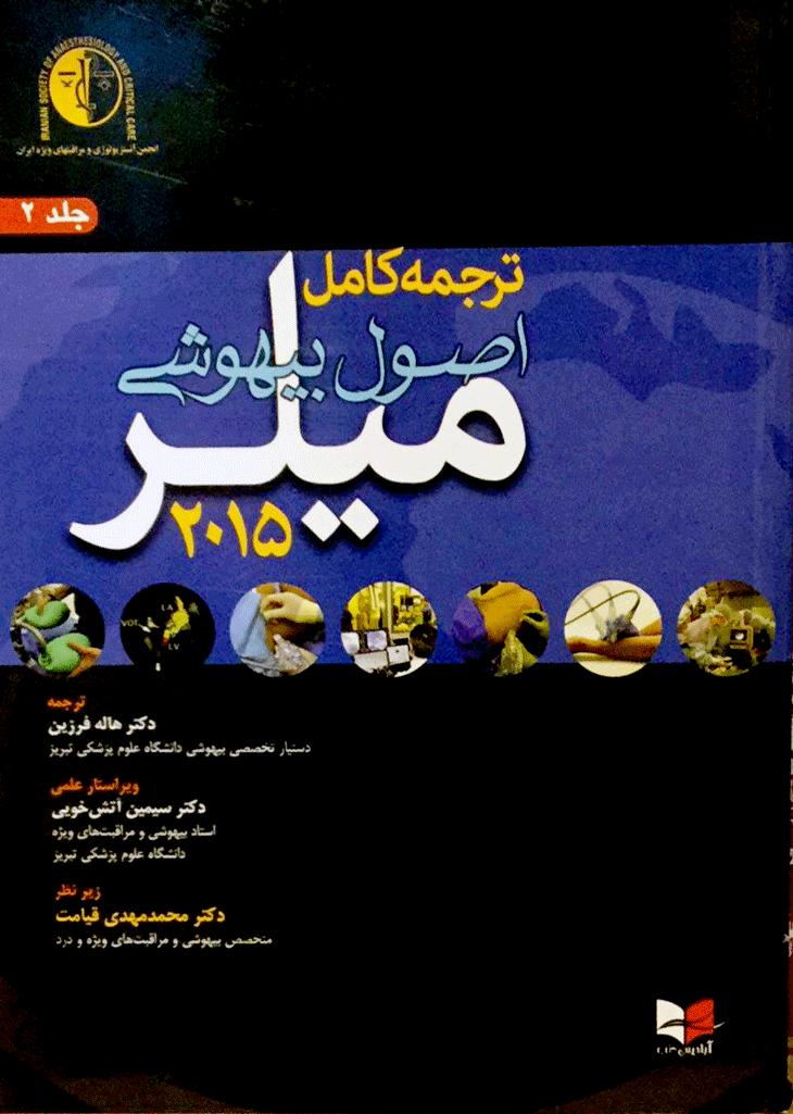 ترجمه-کامل-اصول-بیهوشی-میلر-جلد-۲-۲۰۱۵-آبادیس-طب