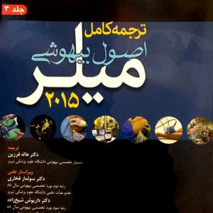 ترجمه کامل اصول بیهوشی میلر ۲۰۱۵: (جلد ۳)