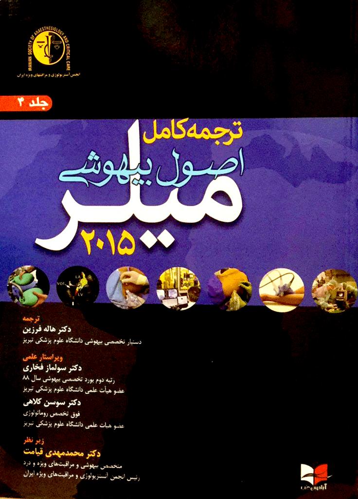 ترجمه-کامل-اصول-بیهوشی-میلر-جلد-۴-۲۰۱۵-آبادیس-طب
