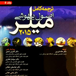ترجمه کامل اصول بیهوشی میلر ۲۰۱۵: (جلد ۵)