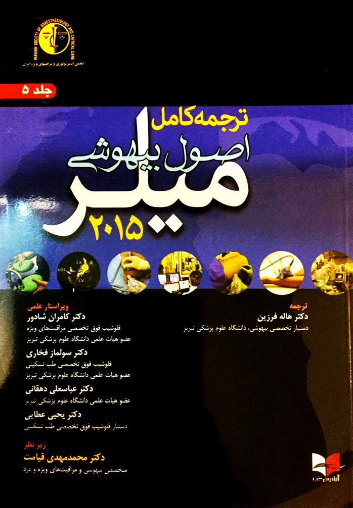 ترجمه-کامل-اصول-بیهوشی-میلر-جلد-۵-۲۰۱۵-آبادیس-طب