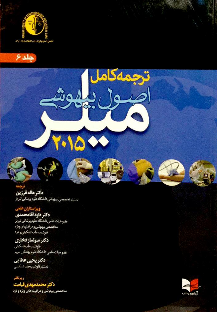 ترجمه-کامل-اصول-بیهوشی-میلر-جلد-۶-۲۰۱۵-آبادیس-طب