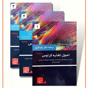 کتاب تغذیه کراوس ۲۰۲۱   ترجمه کامل سه جلدی