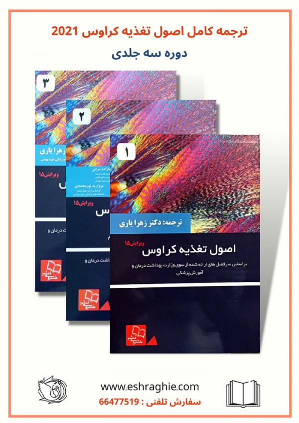ترجمه کامل سه جلدی اصول تغذیه کراوس ۲۰۲۱ نشر خسروی