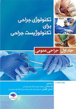 تکنولوژی جراحی برای تکنولوژیست جراحی جلد ۱ – جراحی عمومی