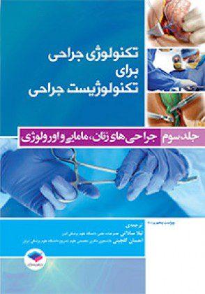 تکنولوژی جراحی برای تکنولوژیست جراحی جلد  – ۳ – جراحی های زنان، مامایی و اورولوژی