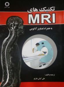 تکنیک های MRI به همراه تصاویر آناتومی