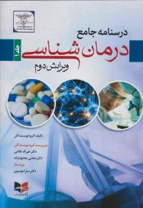 درسنامه جامع درمان شناسی
