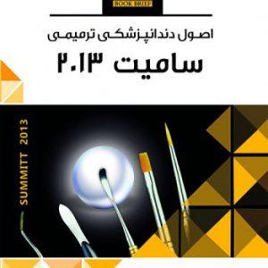 Book Brief خلاصه کتاب اصول دندانپزشکی ترمیمی (سامیت ۲۰۱۳)