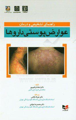 راهنمای تشخیص و درمان عوارض پوستی داروها آبادیس طب
