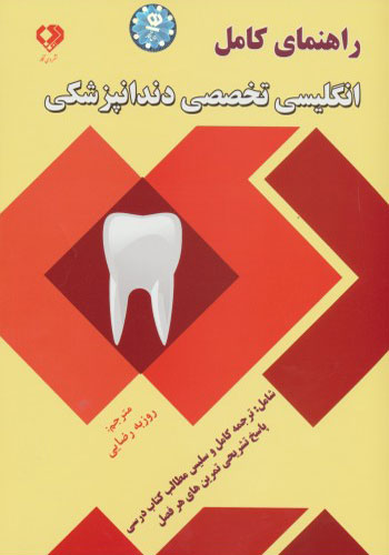 راهنمای کامل انگلیسی تخصصی دندانپزشکی دی نگار اشراقیه