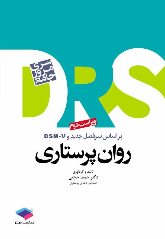 روان پرستاری DRS جامعه نگر DSM 5 اشراقیه