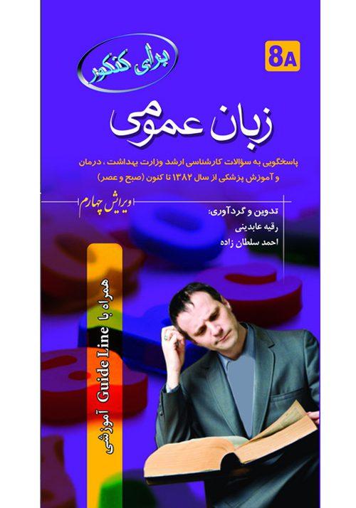زبان عمومی برای کنکور رقیه عابدینی احمد سلطانزاده خسروی اشراقیه ۸A