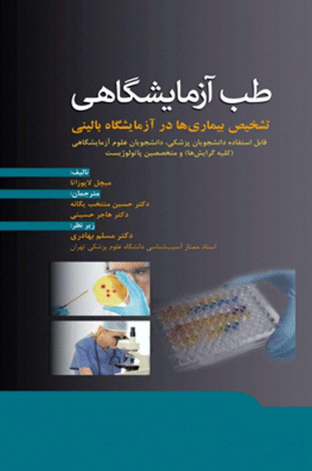 طب آزمایشگاهی تشخیص بیماری ها در آزمایشگاه بالینی منتخب یگانه بهادری ابن سینا