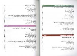 فهرست کتاب فیزیولوژی پزشکی گایتون ترجمه دکتر قاسمی صفحه اول