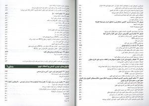فهرست کتاب فیزیولوژی پزشکی گایتون ترجمه دکتر قاسمی صفحه سوم