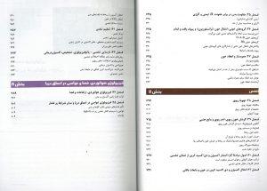 فهرست کتاب فیزیولوژی پزشکی گایتون ترجمه دکتر قاسمی صفحه چهارم 2021