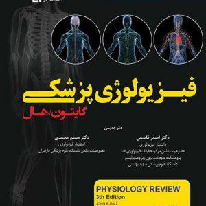 فیزیولوژی پزشکی گایتون و هال ۲۰۱۶ (جلد ۲)