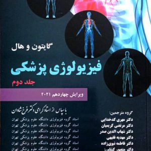فیزیولوژی گایتون ۲۰۲۱ جلد دوم دکتر فرخ شادان – اشراقیه چهر