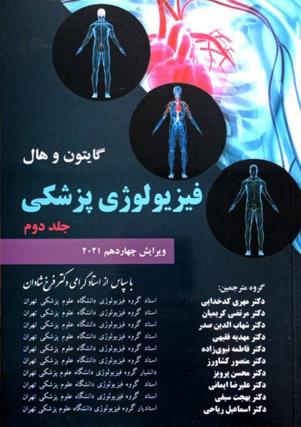 فیزیولوژی پزشکی گایتون و هال ۲۰۲۱ | (جلد 2) - نشر چهر | اشراقیه