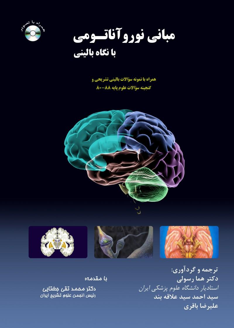 کتاب مبانی نوروآناتومی با نگاه بالینی | آناتومی مغز چوراسیا