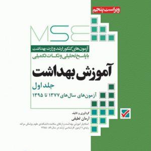 مجموعه آزمون های کارشناسی ارشد آموزش بهداشت| جلد اول | ۱۳۷۷ تا ۱۳۹۵