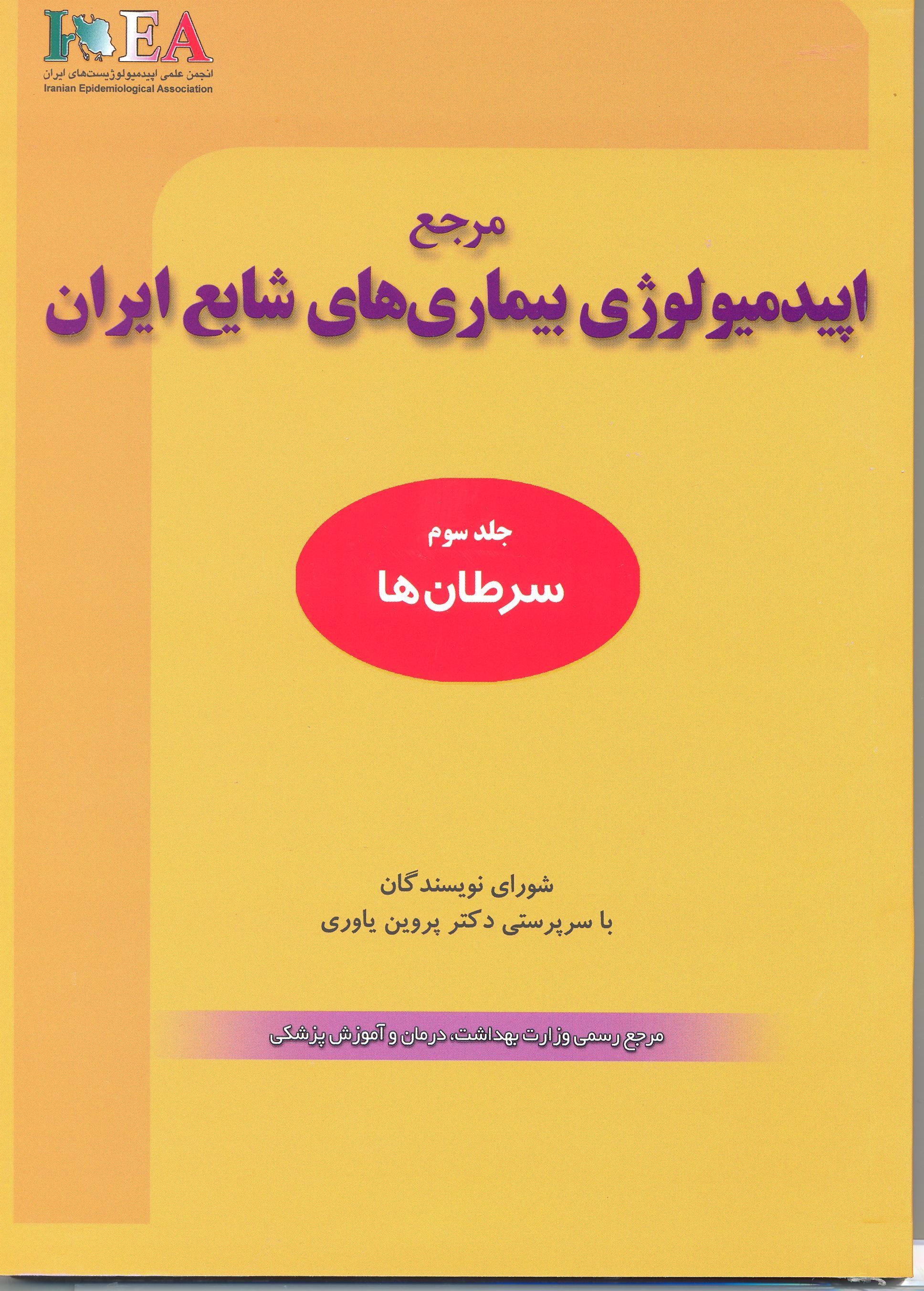 مرجع اپیدمیولوژی بیماری های شایع ایران جلد سوم سرطان ها