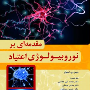 مقدمه ای بر نوروبیولوژی اعتیاد
