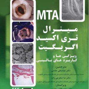 مینرال تری اکسید اگریگیت ویژگی ها و کاربردهای بالینی (MTA)