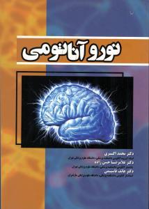 کتاب نوروآناتومی اکبری | تالیف محمد اکبری ، غلامرضا حسن زاده ، قاسمی