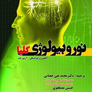 نوروبیولوژی گلیا