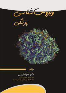 ویروس شناسی پزشکی – جمیله نوروزی