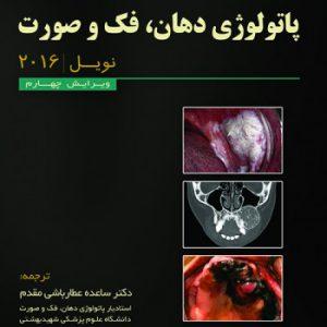پاتولوژی دهان و فک وصورت نویل۲۰۱۶ – جلد ۱