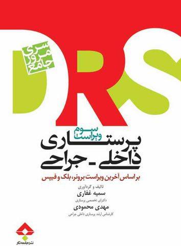 کتاب پرستاری DRS مرور جامع داخلی و جراحی جامعه نگر
