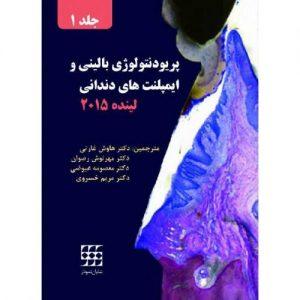 پریودنتولوژی بالینی و ایمپلنت های دندانی لینده جلد ۱ (رنگی)