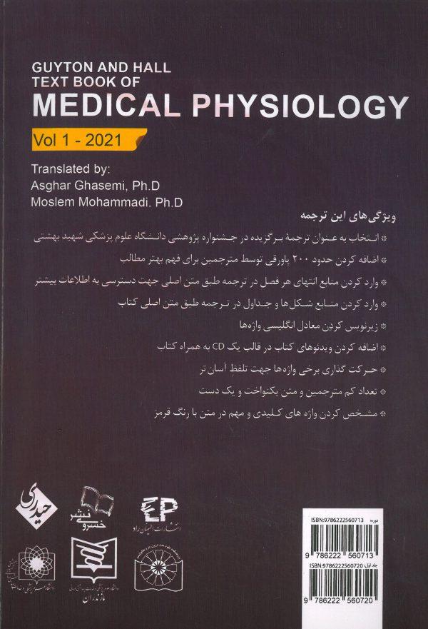 پشت-جلد-کتاب-فیزیولوژی گایتون ۲۰۲۱ دکتر قاسمی جلد اول