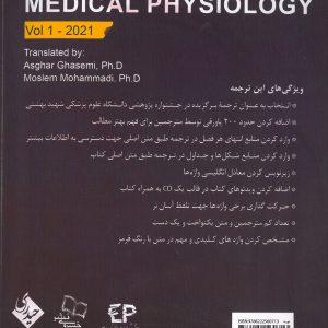 پشت جلد کتاب فیزیولوژی گایتون ۲۰۲۱ دکتر قاسمی جلد اول