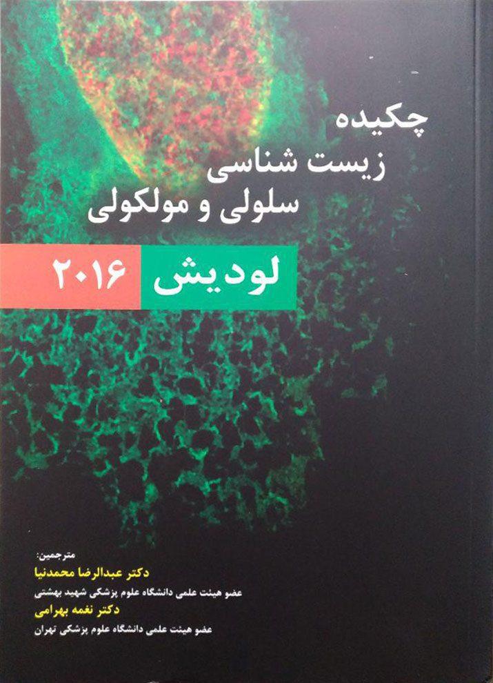 چکیده زیست شناسی سلولی و مولکولی لودیش ۲۰۱۶ محمدنیا حیدری اشراقیه
