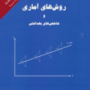 روش های آماری و شاخص های بهداشتی | کاظم محمد