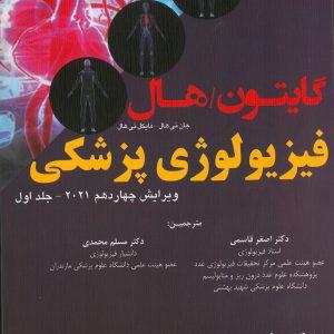 فیزیولوژی پزشکی گایتون و هال ۲۰۲۱ – جلد اول | ترجمه دکتر قاسمی