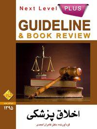 گایدلاین اخلاق پزشکی (رفرانس ۹۵)