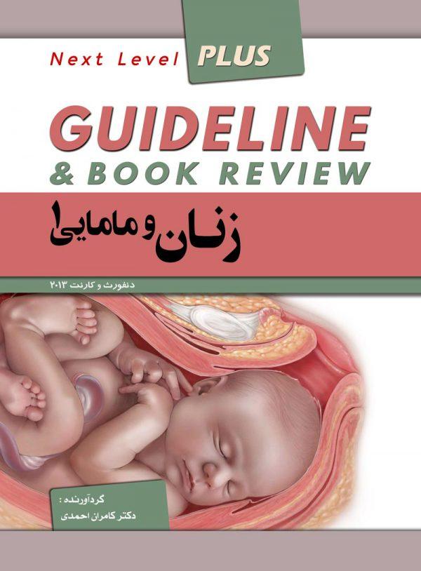گایدلاین-زنان۱-کامران-احمدی-۱۳۹۸-اشراقیه-کتاب-پزشکی-هاریسون-سیسیل