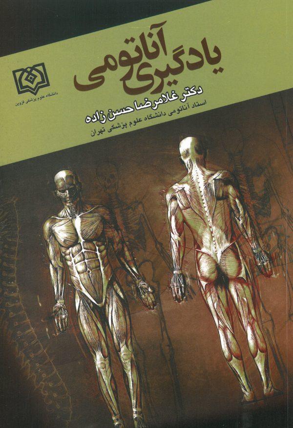 جلد کتاب فهرست کتاب یادگیری آناتومی حسن زاده 1399