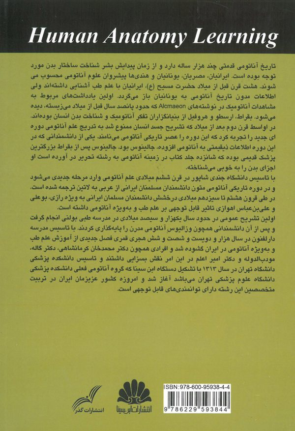 پشت جلد فهرست کتاب یادگیری آناتومی حسن زاده 1399